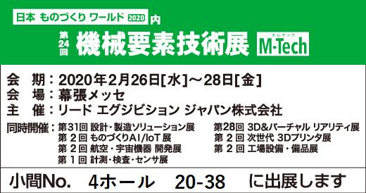 mtech20_logoB_J_koma